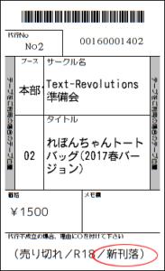 しおりn01_新刊落ち