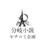 テキレボ企画ロゴ