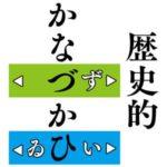 テキレボ8_歴史的仮名遣_300x300