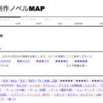 二次ノベMAP_イメージ1_Web画面