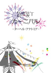 特殊装丁カーニバル表紙(仮)