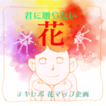 花マップ1_R