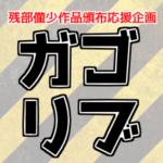 4-ゴブガリアイコン