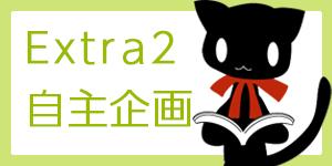 EX2ユーザー企画