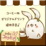 sam_cafekoro