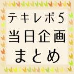 textrevo5_kikakumatome_icon